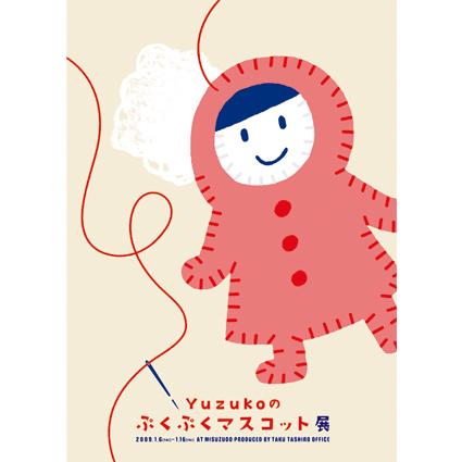 Yuzukoのぷくぷくマスコット展