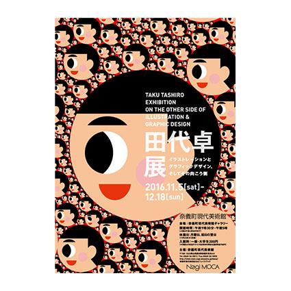 田代卓展 イラストレーションとグラフィックデザイン、そしてその向こう側