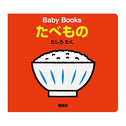 Baby Books たべもの