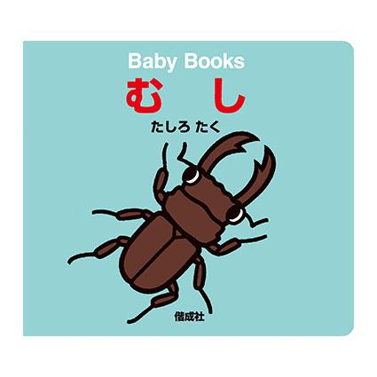 Baby Books むし