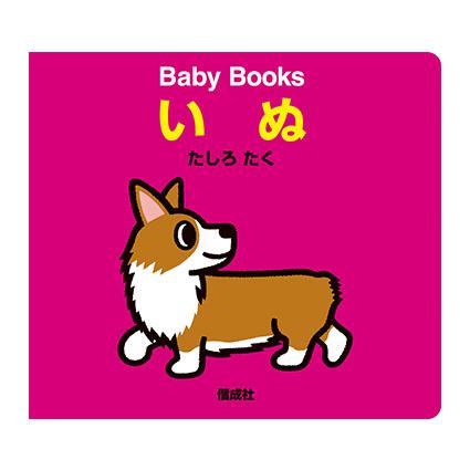 Baby Books いぬ