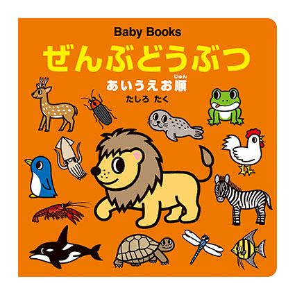 Baby Books ぜんぶどうぶつ