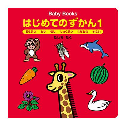 Baby Books はじめてのずかん1