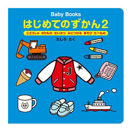Baby Books はじめてのずかん2