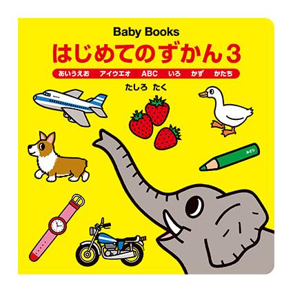 Baby Books はじめてのずかん3