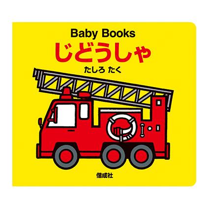 Baby Books じどうしゃ
