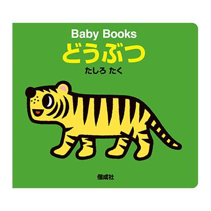 Baby Books どうぶつ