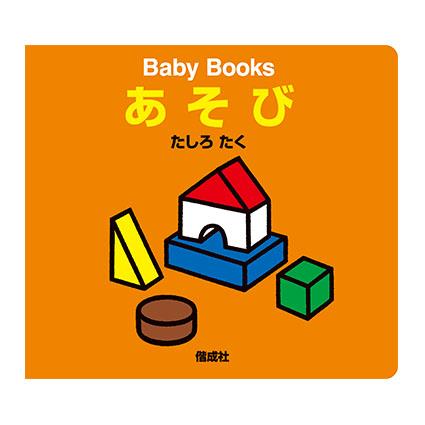 Baby Books あそび