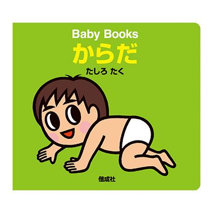 Baby Books からだ