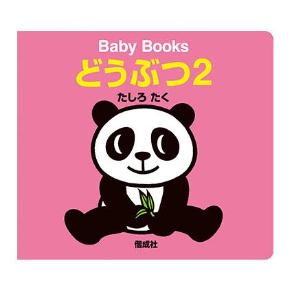 Baby Books どうぶつ2