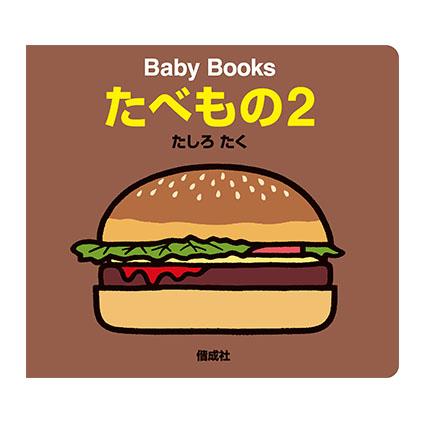 Baby Books たべもの2