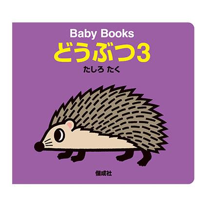 Baby Books どうぶつ3