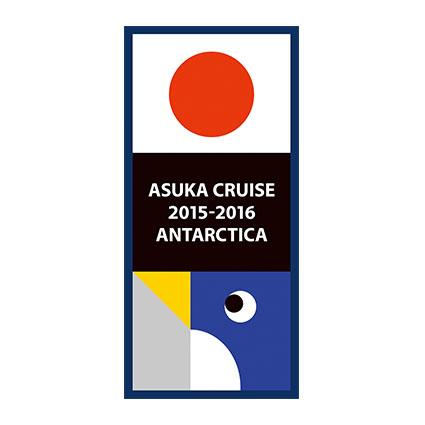 ASUKA CRUISE,2015-2016 ANTARCTICA