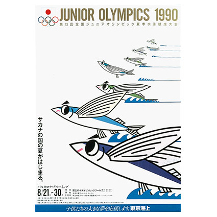 JUNIOR OLYMPICS 1990