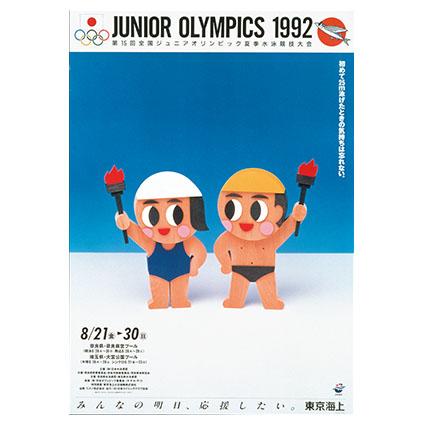 JUNIOR OLYMPICS 1992