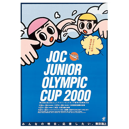 JOC JUNIOR OLYMPIC CUP 2000