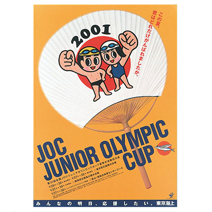 JOC JUNIOR OLYMPIC CUP 2001