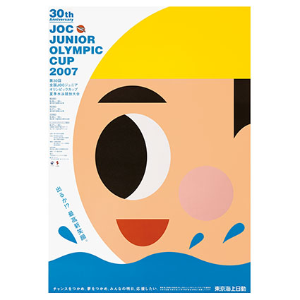 JOC JUNIOR OLYMPIC CUP 2007
