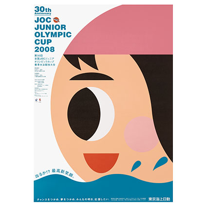 JOC JUNIOR OLYMPIC CUP 2008