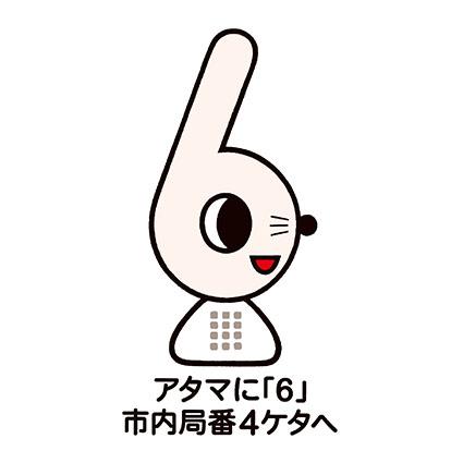 情報通信会社のPR「6ちゃん」
