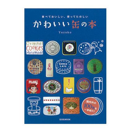 食べておいしい、使ってたのしい かわいい缶の本