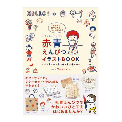 赤青えんぴつイラストBOOK
