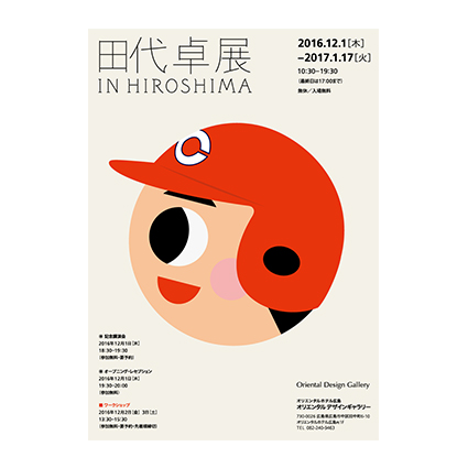 TAKU TASHIRO EXHIBITION IN HIROSHIMA