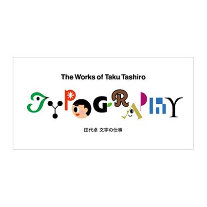 TYPOGRAPHY 田代卓文字の仕事
