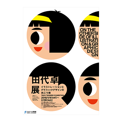 田代卓展 イラストレーションとグラフィックデザインの向こう側